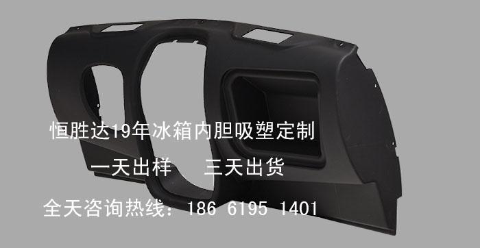 专业吸塑生产电动车仪表盘塑料件吸塑