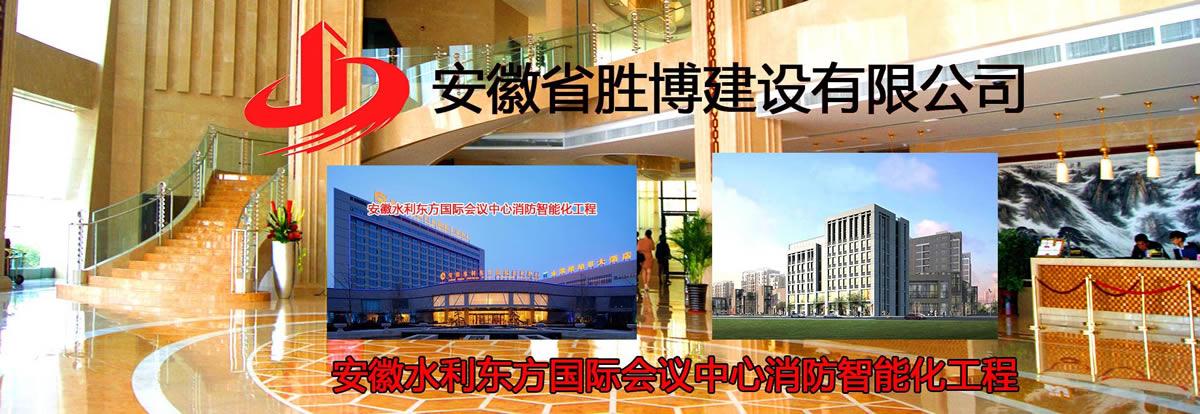 安徽省马鞍山市胜博 安徽宣城亮化工程施工方案欢迎加了解