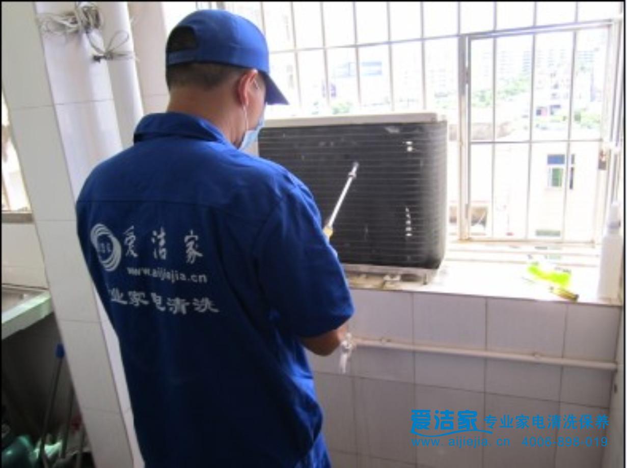 爱洁家空调清洗服务热线: 4006-898-019 或 0755-83016535
