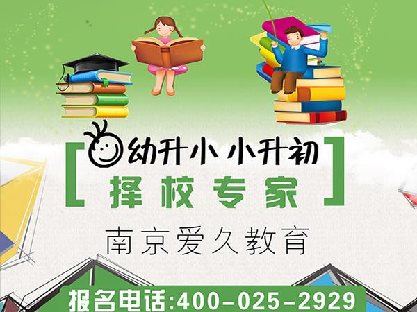 2017年南京幼升小政策规定