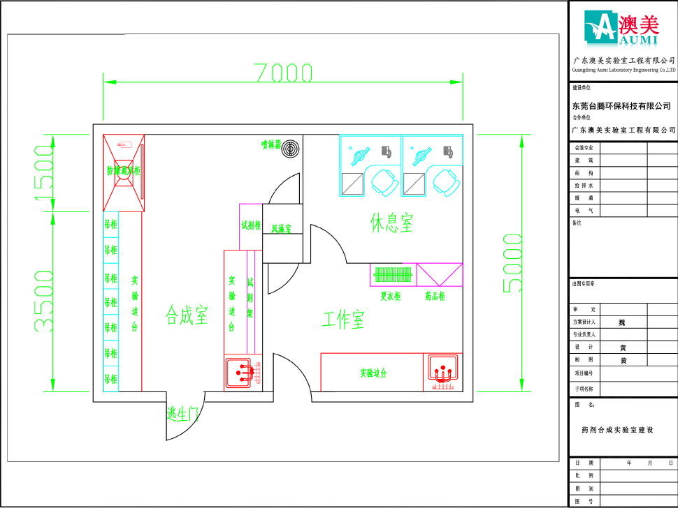 化学实验室建造方案,澳美实验室建造专家为您好云南省初中的图片