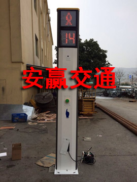 交通信号控制主机申请式人行信号灯系统--安赢自行生产
