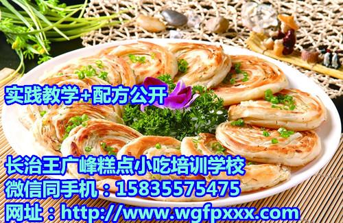 运城葱油饼v配方,葱油饼配方,选长治王广峰小吃剪板机,图片