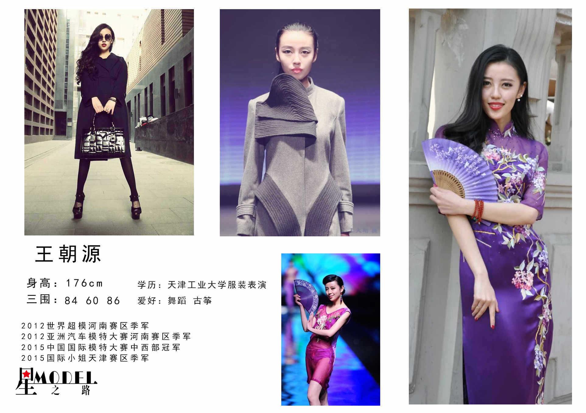 这些要求的内容就是模特所必需具备的展示服装能力.