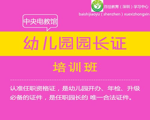 广东幼儿园园长证怎么考试,需要上培训班吗?——深圳百世教育