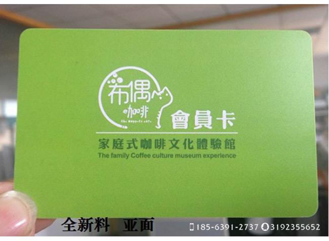 青岛市北区哪里制作打码烫金哑面 亮面 pvc会员卡的