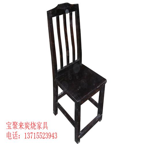 深度碳化椅子