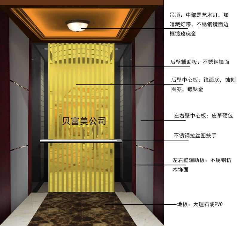 湖南电梯装潢厂家-贝富美畅销各地-精益求精