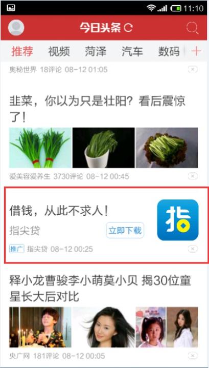 新疆乌鲁木齐今日头条广告投放推广哪家强