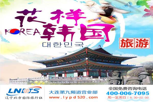 2016年大连到韩国仁川旅行,跟着大连旅行社报