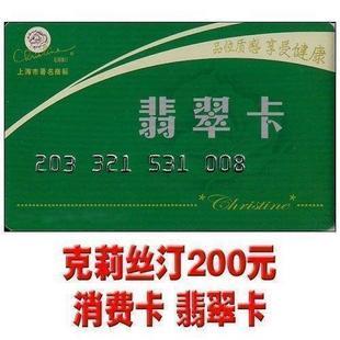 上海物卡回收_交通卡收购几折 克丽丝汀券回收几折