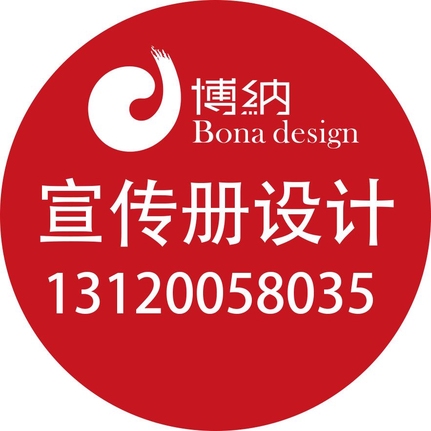 彩盒包装设计要素之一 北京博纳企业宣传册设计公司图片