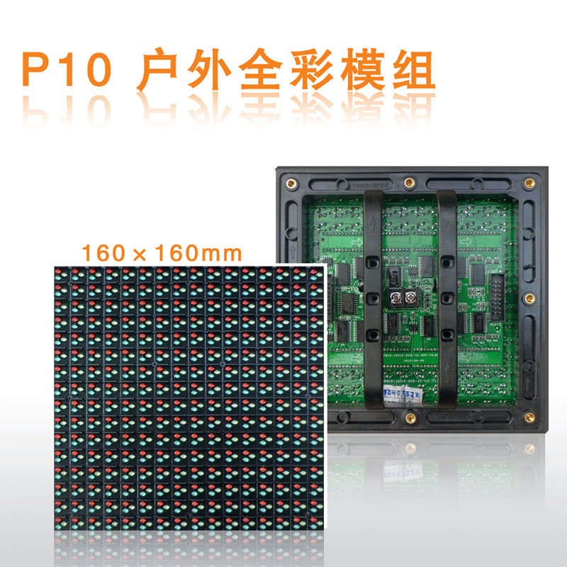 户外P10全彩LED显示屏报价及参数 - 中国金属