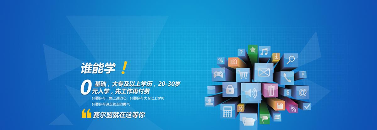 > 分类广告 > 北京专业的安卓软件开发培训机构