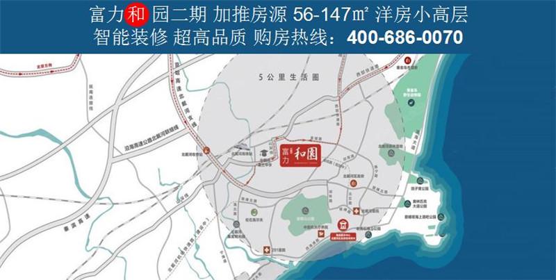 秦皇岛精装高层北戴河富力和园二期-富力和园售楼处