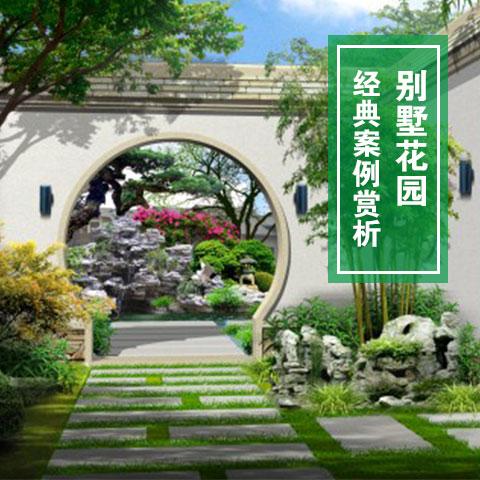 华东园林景观培训机构