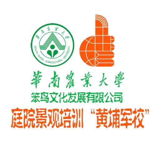 广东高级园林景观培训培训班