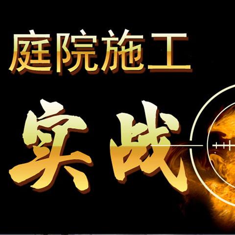 江苏高端园林景观培训