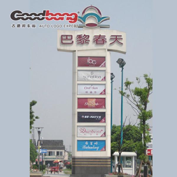 商场大型广告立柱制作图片