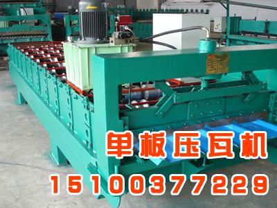四川900彩钢压瓦机械厂家