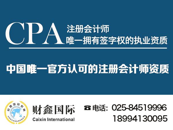 财鑫国际云搜索CPA