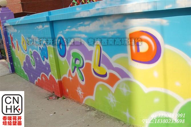 成都幼儿园室内外白雪公主和七个小矮人墙绘壁画多少钱一平米?