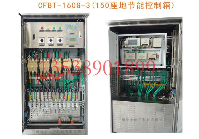 广东智能路灯控制箱厂家|智能路灯控制器|广州长丰电子