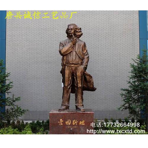 教育主题雕塑—铸铜爱因斯坦像/爱因斯坦站像雕塑,西方著名 人物