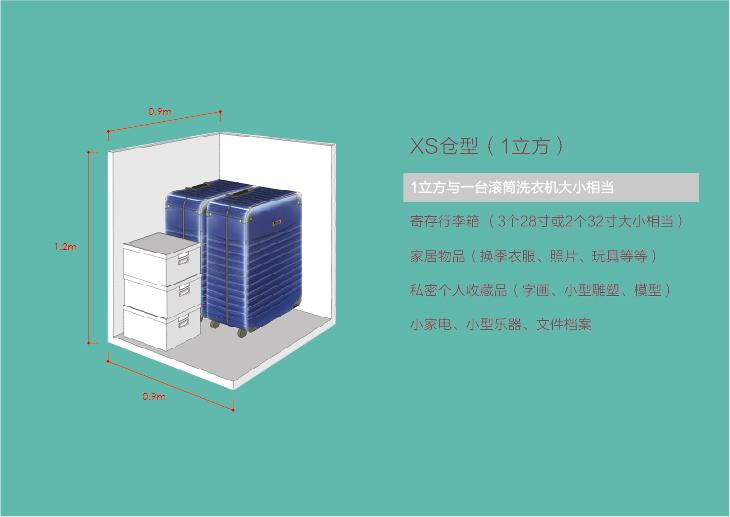 广州天平架寄存柜出租-装修家具存放服务
