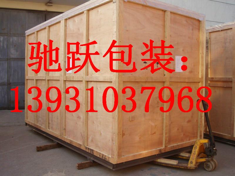 邯郸驰跃包装生产木包装箱的老厂家,老品牌值得信赖