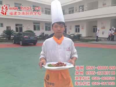 厦门厨师培训学校