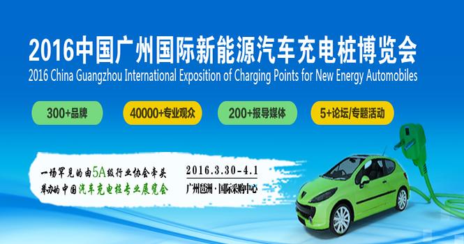 为推动新能源汽车产业发展,加快促进我国充电基础设施建设,2016中国广州国际新能源汽车充电桩博览会将于3月30日-4月1日在广州琶洲国际采购中心盛大举行。大会展示面积30000平米,组织和邀请3万中外客户及专业人士参加,是为全球充电技术设备企业重金打造的行业盛会... 广州市天河区中山大道珠村南门新街一号博优大厦4楼402,401室 电 话:020-32235605 32235686 传 真:020-32232593 邮 箱:81313688@qq.