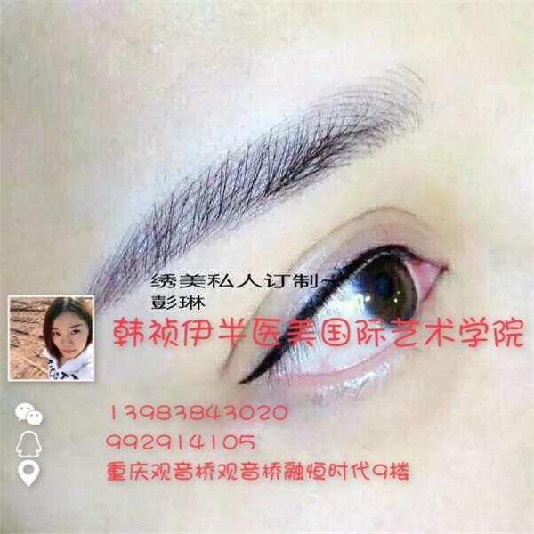 新加坡韩式半永久纹眉着色自然,重庆半永久纹眉大概多少钱?