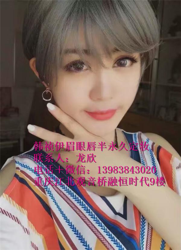 重庆学韩式半永久绣眉多少钱 石井坡纹眉纹眼