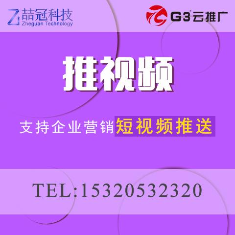 重庆G3代理报价,喆冠一口价品质精准营销