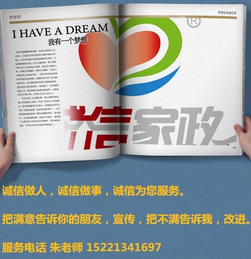 诚信家政广告宣传3_朱老