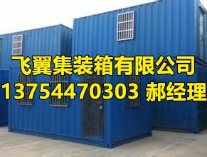 移动集装箱房屋销售厂家_移动集装箱房屋供应厂家价格