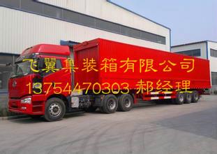 飞翼式厢车供给商_飞翼式厢车批发厂家