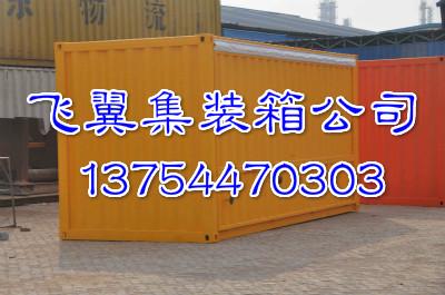 北京特种集装箱厂家直销_报价价格实时提供