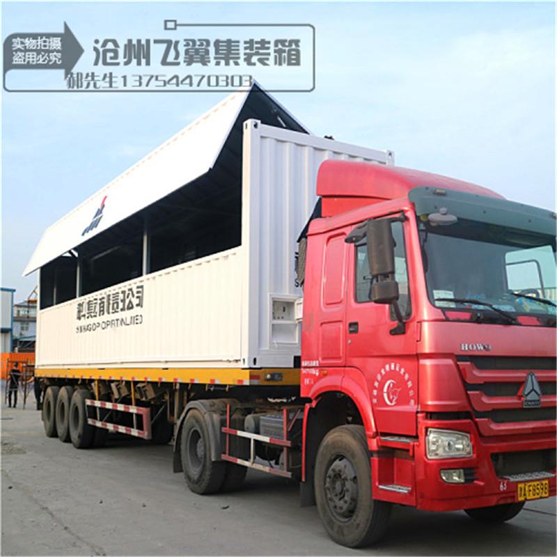 北京飞翼生产商专业销售质优价廉高低板展翼集装箱