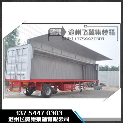 晋城城区加工定做展翼集装箱报价欢迎飞翼生产公司