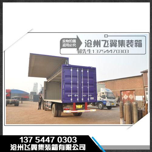 汉中汉台区批发报价合理的展翼集装箱欢迎到飞翼厂家制作加工吧