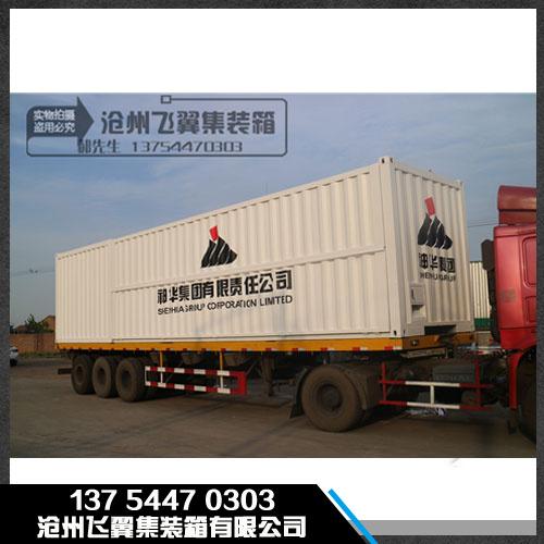 阳泉矿区展翼集装箱销售厂家加强生产和经营管理水平