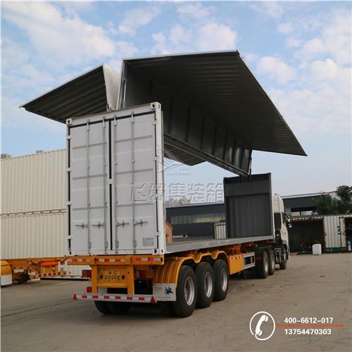沧州飞翼主营陆运物流展翼集装箱和7米以上飞翼车厢