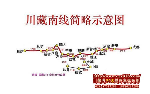 川藏南线地图简介及进藏攻略