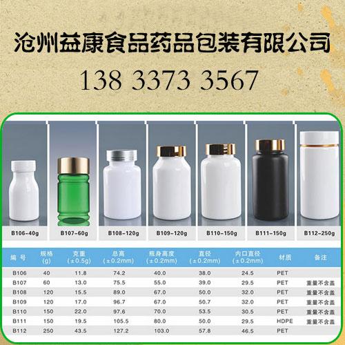 莱芜优秀的保健品塑料瓶定制报价选择益康没有错