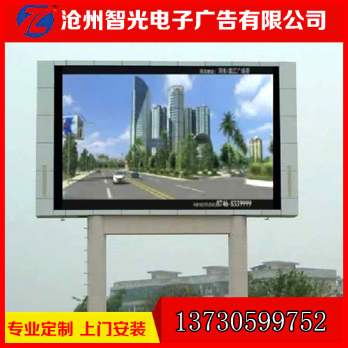 沧州出售全彩LED显示屏厂家哪家口碑好