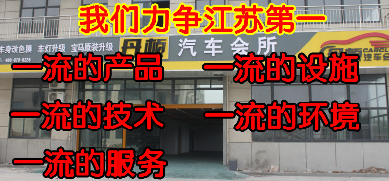 谁知道南京汽车改装店名字高清图片
