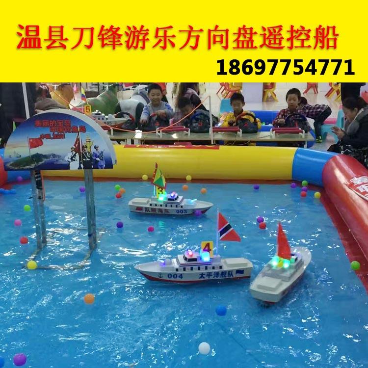 方向盘遥控船室内儿童乐园游乐设施公园广场游乐设备
