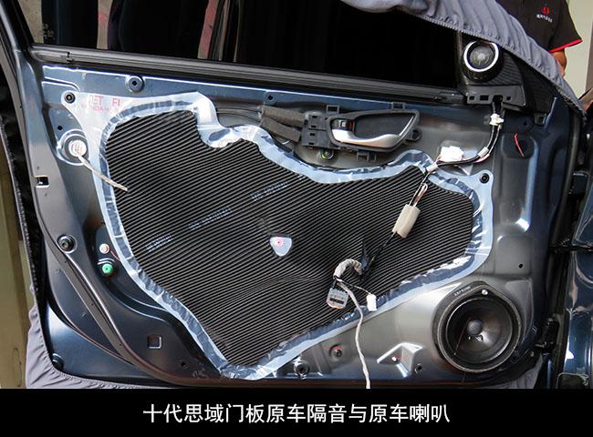 十代思域汽车音响改装-十代思域汽车隔音升级-南海道声汽车音响